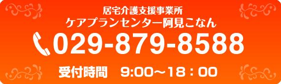 ケアプランセンター 阿見こなん 029-879-8588