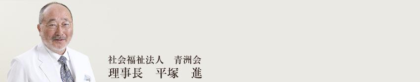 社会福祉法人 青洲会 理事長 平塚 進
